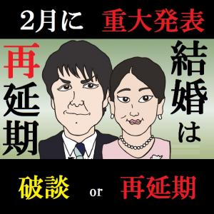 眞子様と小室の婚約 またも再延期を発表か?