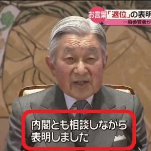 この危機にあなたは気づいてますか?日本には今、皇太子が居ません。