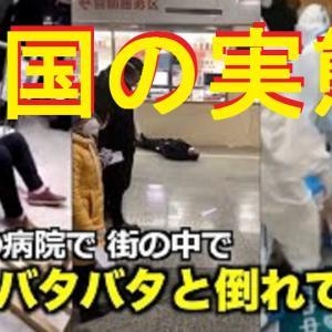中国・武漢は、もはやパンデミック 人がバタバタと倒れている。【必見動画】