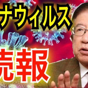 【武田邦彦】新型コロナウィルスの現状・続報