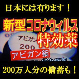 なんと日本には、既に新型肺炎に効く 特効薬アビガン錠が存在し200万人分備蓄があるらしいら