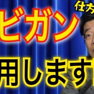 【速報】加藤厚生労働大臣が「アビガン」の使用検討を明言!