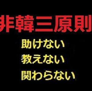 日韓併合で日本がしてあげたこと。