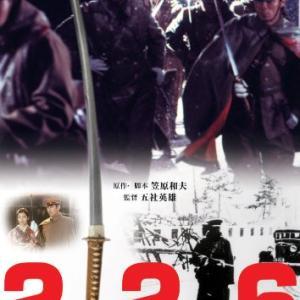 226事件【映画】2月26日に知っておくべき事