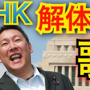 NHK解体の歌
