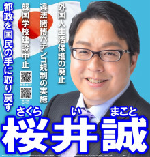 東京都知事選挙 は 日本第一党 桜井誠氏へ