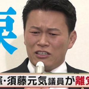 立憲民主・須藤元気氏が離党届提出