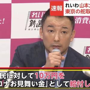 10万円あげるから、僕に投票して  by 山本太郎
