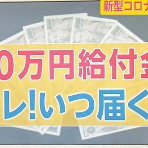 まだ振り込まれない給付金10万円
