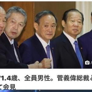 菅政権には、厳重な警戒が必要!