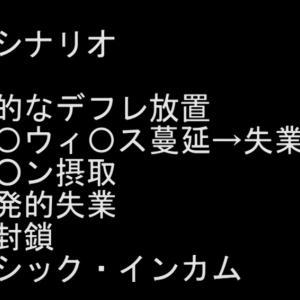 日本の現状その⑧ 悪魔のシナリオ【必見動画】