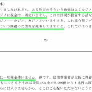 大阪維新は詐欺集団 証拠の数々(拡散希望)