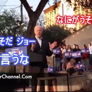 観衆に本当の事をヤジられて俯き黙りこむバイデン(米大統領選挙)