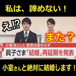 眞子さま「結婚」再再延期を発表 小室圭さんと結婚の意思は変わらず