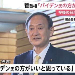 菅首相「バイデン氏の方がいいと思っている」