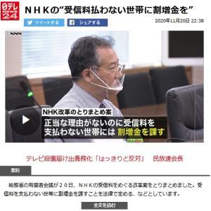 NHKの受信料払わない世帯に割増金を(総務省)