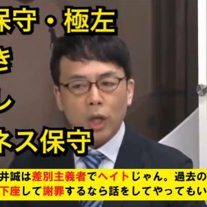 上念司の正体(動画) 極左で、ヘタレで、卑怯者!