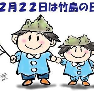 今日は【竹島の日】