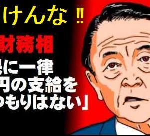 麻生太郎財務相 一律10万円再給付「するつもりない」「限定給付金も考え難い」