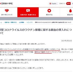 ワクチン接種者 の 献血お断り by 日本赤十字社