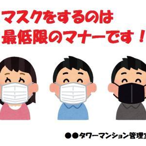 マスクをするのは最低限のマナーです!