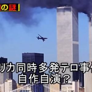 911は、DSが起こした自作自演テロ