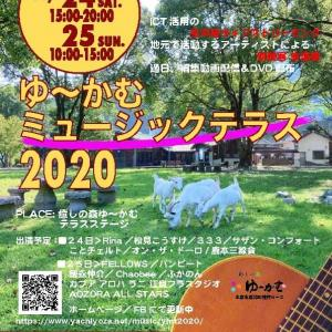 ゆーかむ ミュージックテラス 2020