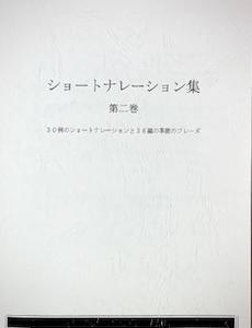 葬儀ショートナレーション集「第二巻」発売開始