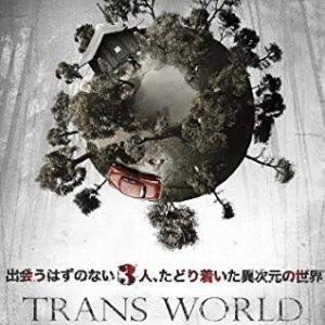 映画 トランスワールド より いくつか便利な英会話表現 「誇張してるわ」の英語