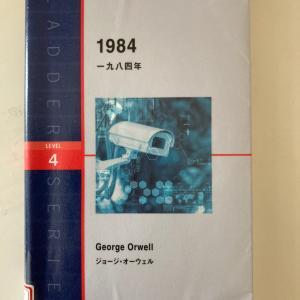 小説1984より ジョージ・オーウェルの英語 イギリスの小説から英文法・英語表現を学ぼう 洋書