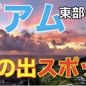 グアムの天気 日の出 sashi from Guam