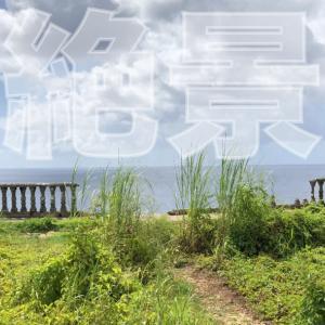 グアムの絶景スポットを紹介 sashi from Guam
