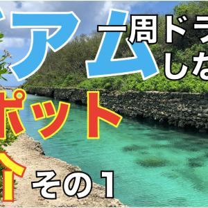 グアム島南部一周ドライブ エメラルドバレー sashi from Guam