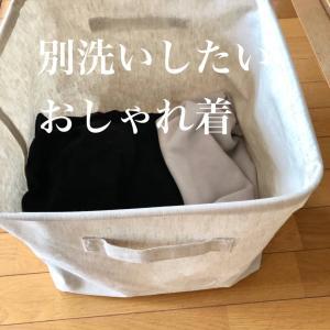 デリケート素材の服のお洗濯