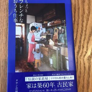 タサン志麻さんの本
