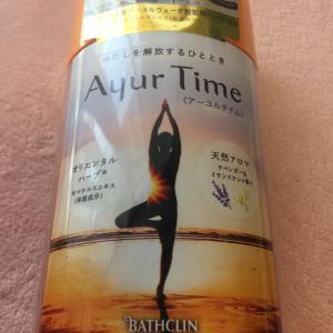 アーユルタイム  ラベンダー&イランイランの香り