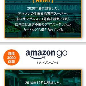 Amazon 100万人
