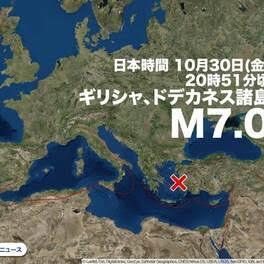 ギリシャ 地震