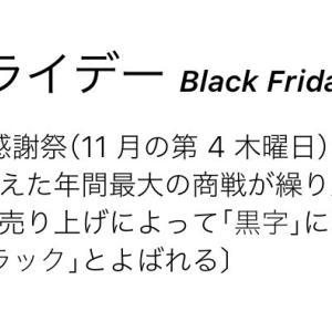 ブラックフライデー
