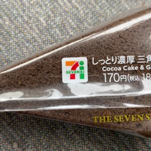 三角ショコラ セブン