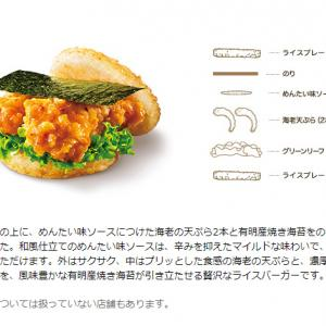 【優待中食】モスバーガー♡モスライスバーガー海老天めんたい味