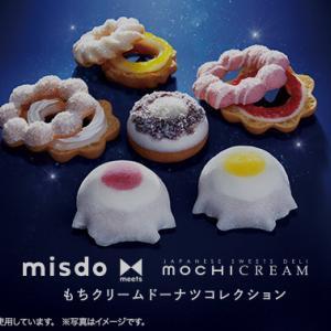 【優待おやつ】ミスタードーナツ♡もちクリームドーナツコレクション