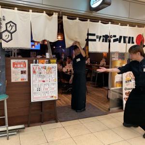 ニッポンバル@大阪駅前第4ビル 居酒屋
