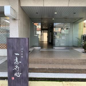 一意専心@姫路 日本料理 ランチ