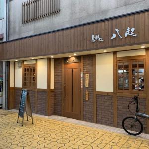 八起@姫路駅前 焼鳥