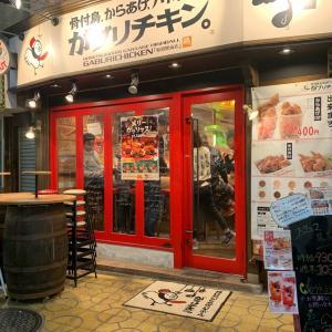 がブリチキン。@姫路駅前 唐揚げ 居酒屋