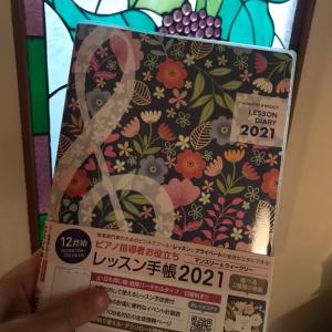 2021スケジュール帳♪