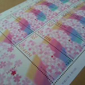 切手買いました