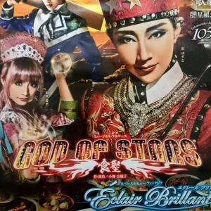 宝塚 星組公演「GOD OF STARS-食聖」観劇