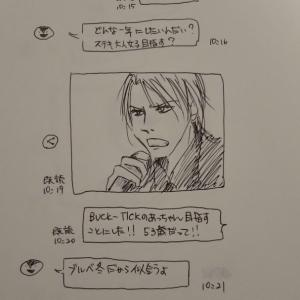 誕生日記念漫画